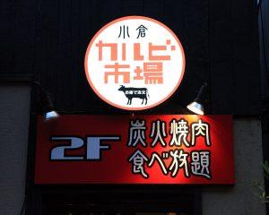 小倉にある好立地な焼肉食べ放題店【焼肉食べ放題 カルビ市場 小倉店】